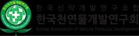 한국천연물개발연구회