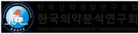 한국의약분석연구회 배너