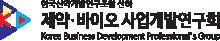 제약·바이오 사업개발연구회